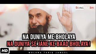 Na Duniya me Bholaya, Na Duniya se Jaane Ke Baad Bholaya ┇ Maulana Tariq Jameel - Latest Bayan