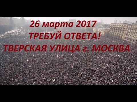 Внимание! Анонс Большой Прогулки Оппозиции 26 марта.