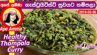 Amaranth (Thampala) for gastric ulcers by Apé Amma