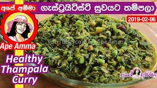 Amaranth (Thampala) for gastric ulcers by Apé Amma