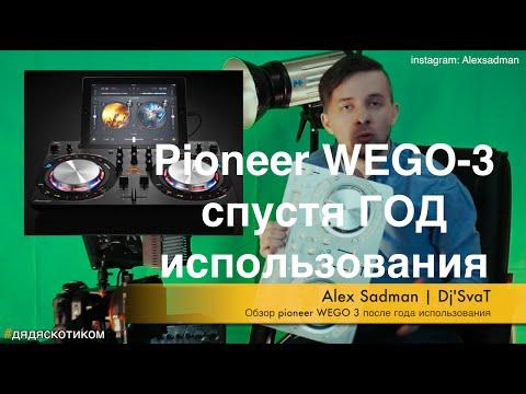 Alex Sadman: обзор, опыт использования Pioneer WEGO - 3 спустя год использования.