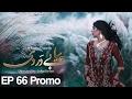 Piya Be Dardi Episode 66 Promo - Mon-Thu at 9:10pm on A Plus