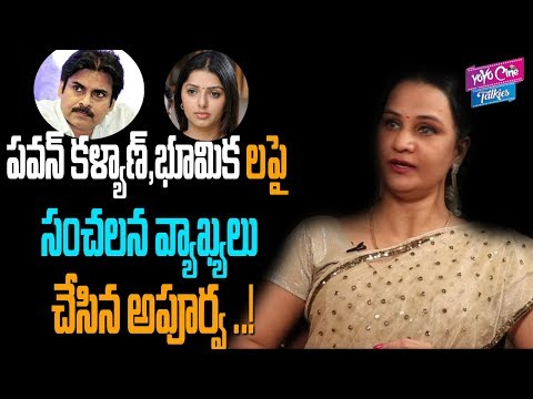 Apoorva Shocking Comments On Pawan Kalyan | Bhumika Chawala | Tollywood | YOYO Cine Talkies