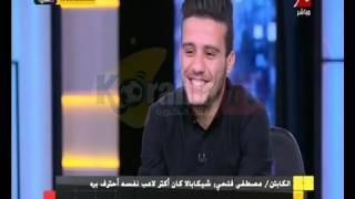 مصطفى فتحي يرد على سؤال مين اكتر لاعب بيضايقك في الملعب