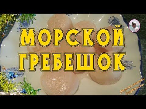 Как готовить замороженные гребешки - видео