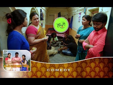 KALYANA VEEDU | TAMIL SERIAL | COMEDY | KALA FAMILY REQUEST TO RATHANVEL FOR FOOD