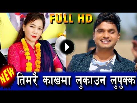 '' संगै सुत्दा उफिन्छौकी ब्राखाको पाठीझै '' Pashupati Sharma & Maya Gurung     New Live Dohori