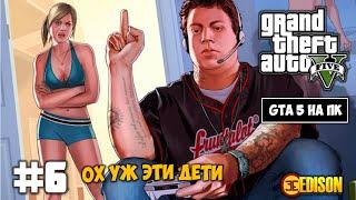 Grand Theft Auto 5 - Прохождение #6 - Ох уж эти дети (GTA 5 на ПК, 60 fps)