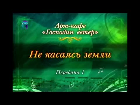 Визбор Юрий - Распахнутые ветра