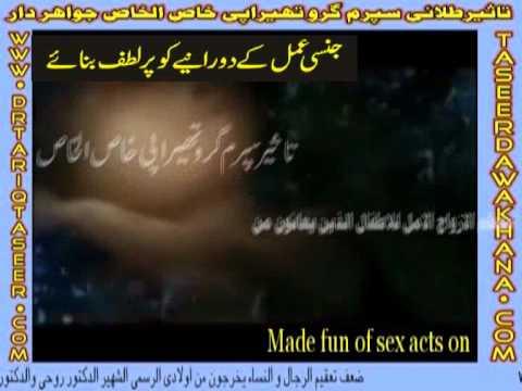 Taseer Dawakhana Tallaie Sperm Grow Therapy Khas-ul-Khas Jawahirdar for Azoosper