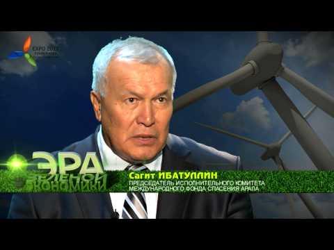 Специальный фильм Эра зеленой экономики