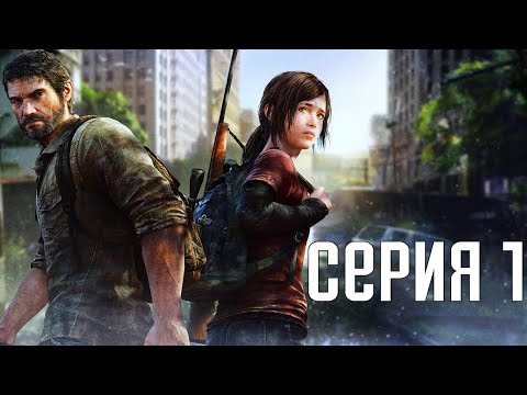 "The Last Of Us Remastered. Прохождение 1. Сложность ""Реализм / Grounded""."