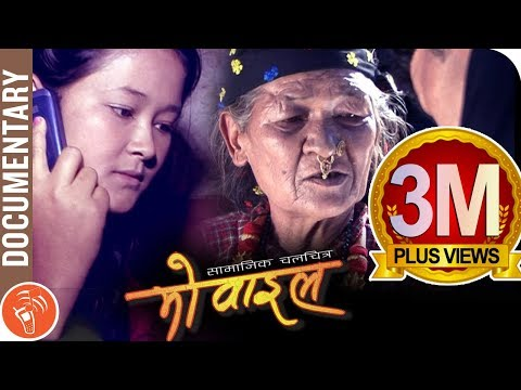 MOBILE DOCUMENTRY | Nepali Short Movie | Surya Bohora | Salleri Sangit Center