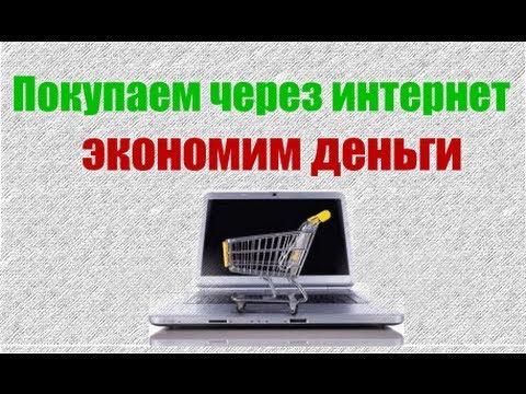 Как покупать за границей и экономить на покупках