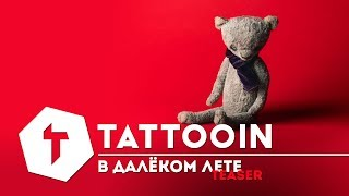 Релиз клипа Tattooin  - В далеком лете