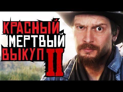 Почему RDR 2 не повторит успех GTA 5: Свежие подробности о Red Dead Redemption 2