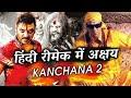 'कंचना-2' से अब हिंदी में डराते नजर आएंगे अक्षय कुमार   Akshey Kumar In Kanchana 2