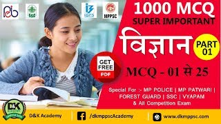 P/1 - विज्ञान | 1000 Super IMP MCQ (01 to 25)  Science For SSC, MP POLICE, PATWARI, Forest Guard,