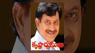 Krishanarjunulu Telugu Movies
