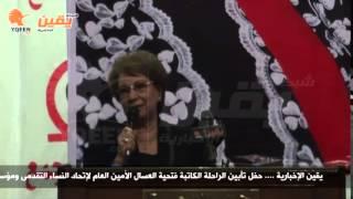 يقين|المخرجة أنعام محمد على :سرادق عزاء فتحية العسال كان بمثابة استفتاء عليها
