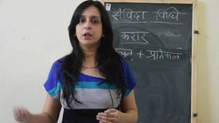 Contract Law Introduction Part I [Hindi]