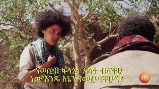 Semonun Addis : Coverage on Beza Film