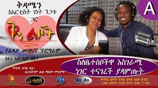 Qin leboch Radio program with Genet Negatu A