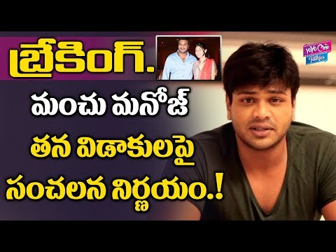 Breaking News..! Manchu Manoj Shocking Decision On His Divorce | Tollywood | YOYO Cine Talkies