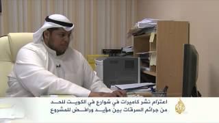 كاميرات مراقبة بشوارع الكويت للحد من السرقات