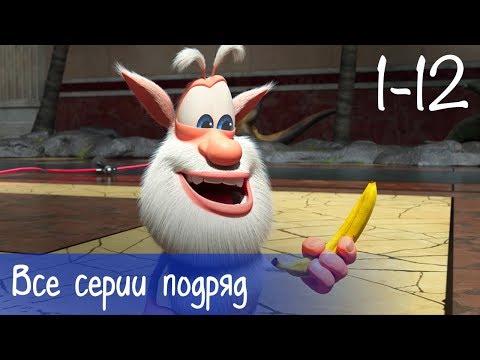 Буба - Все серии подряд (12 серий + бонус) - Мультфильм для детей