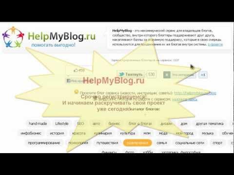 Раскрутка с помощью HelpMyBlog.ru