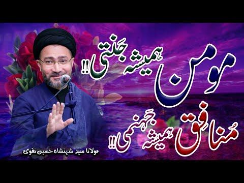 Momin Hamaysha Jannati Aur Munafiq Jahannumi !! | Maulana Syed Shahenshah Hussain Naqvi | 4K
