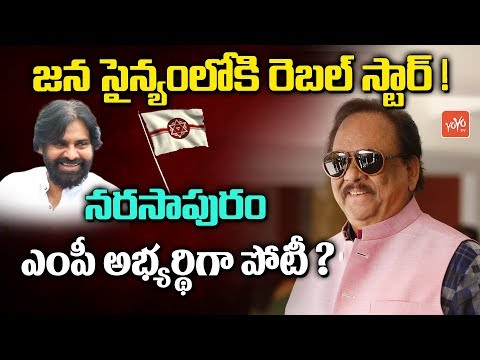 Tollywood Actor Krishnam Raju to Join Janasena Party | Pawan Kalyan | AP Elections | YOYO TV Channel