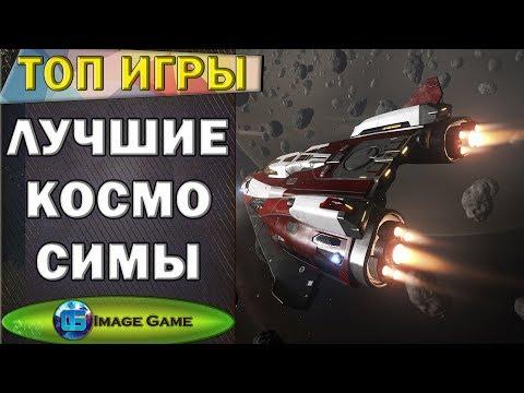 Лучшие космические симуляторы