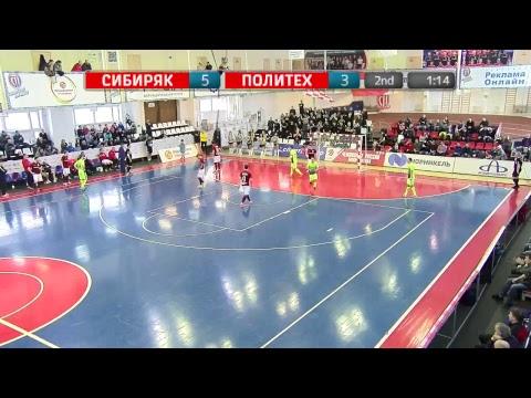 Суперлига. 14 тур. «Сибиряк» (Новосибирск) - «Политех» (Санкт-Петербург). Второй матч