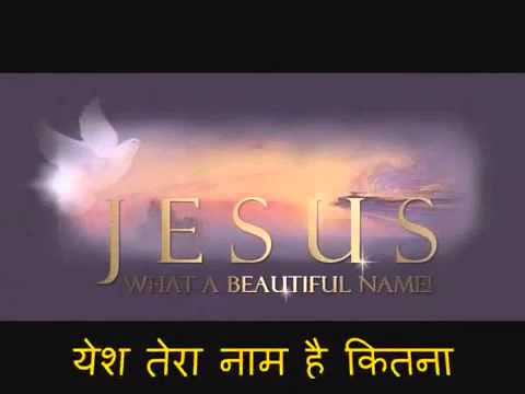 Awesome  Hindi Worship Song   Yeshu Tera Naam With Lyrics  Jesus Your Name) video