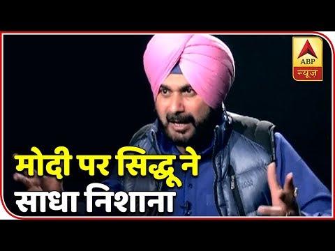Exclusive: प्रधानमंत्री नरेंद्र मोदी पर नवजोत सिंह सिद्धू ने साधा निशाना | ABP News Hindi