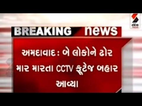 Sandesh News:CCTV of two businessmen beaten in Ahmedabad