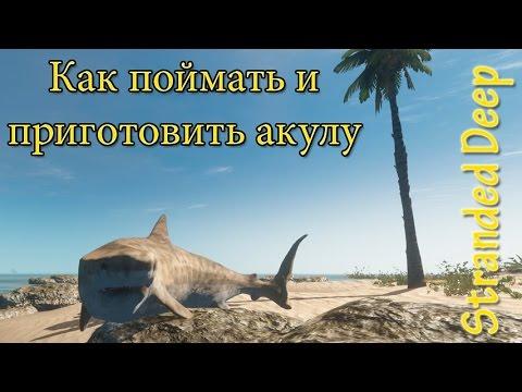 Stranded Deep 2015 Как поймать и приготовить акулу | How to catch and cook a shark
