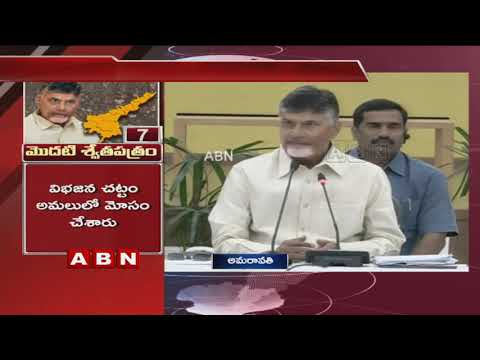 CM Chandrababu Holds Press meet at Amaravathi, Releases first white Paper | Part 2 | ABN Telugu