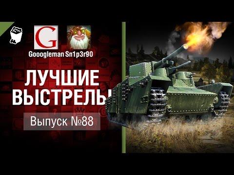 Лучшие выстрелы №88 - от Gooogleman и Sn1p3r90 [World of Tanks]