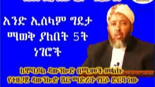 አንድ ኢስላም ግዴታ ማወቅ ያለበት 5ት ነገሮች Sheikh Ibrahim Siraj