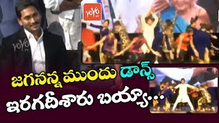 YS Jagan Reaction For Mindblowing Dance By NRIand#39;s In Dallas | YSRCP NRIand#39;s