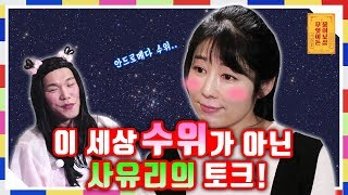 '어나더레벨' 정신 쏙 빼놓는 사유리의 토크 [무엇이든 물어보살 03화]