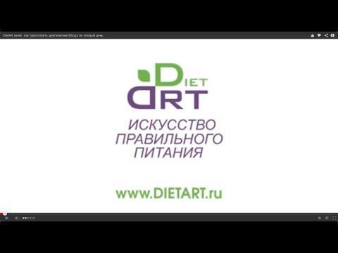 DietArt знает, как приготовить диетические блюда на каждый день