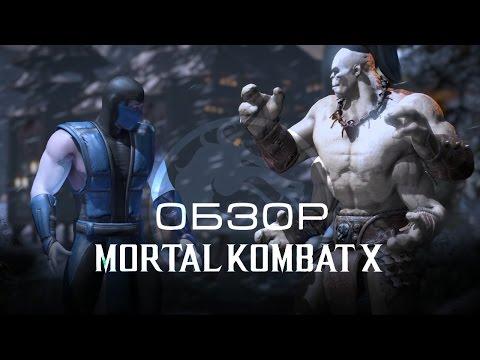 Mortal Kombat X: Бессмертная Игра
