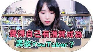 【開箱】覺得自己有潛質成為美妝YouTuber?神秘禮盒 xD| Mira