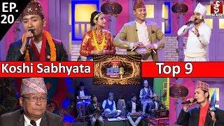 Image Lok Kalakar Season 2   Episode 20   Koshi Sabhyata   Top 9   Guest : Jiten Rai