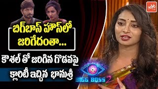 Bigg Boss 2 Telugu : Bhanu Sri Given Clarity on Clashes with Kaushal | Tejaswi