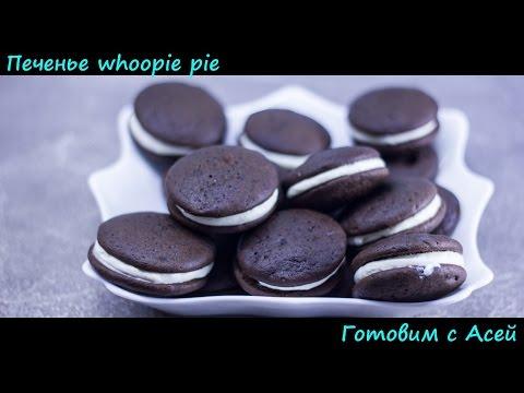 Печенье whoopie pie. Простой рецепт вкусного печенья вупи пай. Готовим дома